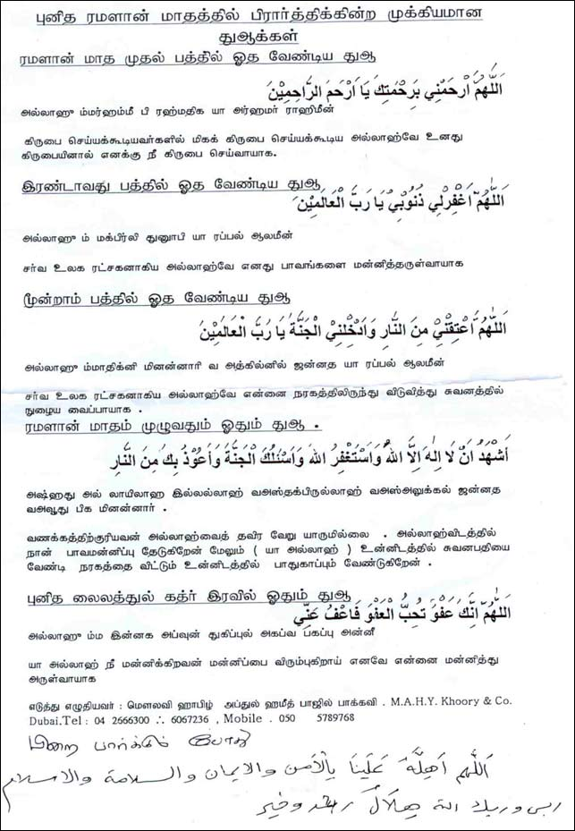 Online Madarasa: Important Dua on the most blessed month Ramadan